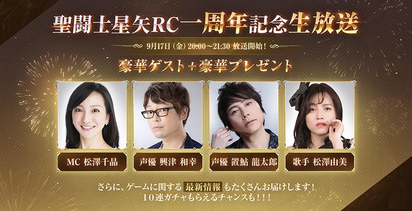 聖闘士星矢ライジングコスモ1周年記念生放送に松澤由美が出演します!